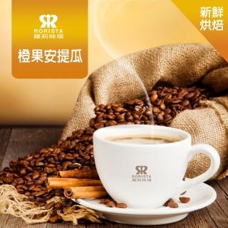 【RORISTA】橙果安提瓜 嚴選咖啡豆(450g)