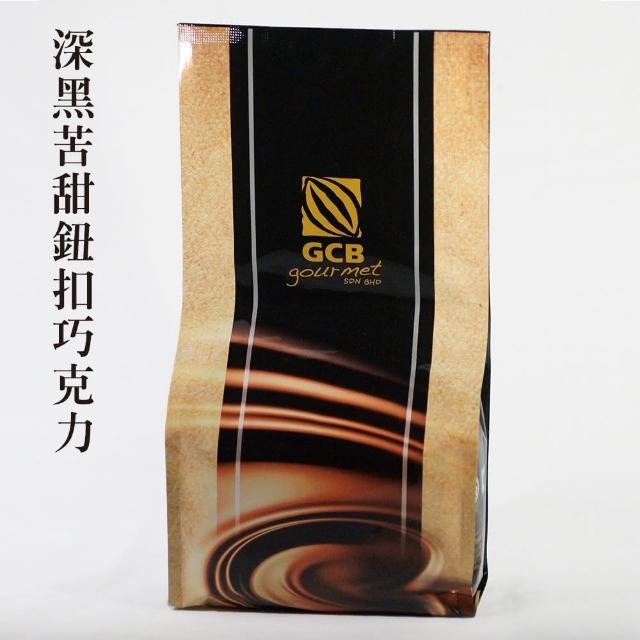 【GCB】深黑苦甜鈕扣巧克力 1kg(麵包蛋糕西點烘焙專用)