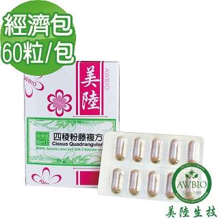 【美陸生技AWBIO】6合1四稜粉藤Cissus(經濟包 60粒/盒)