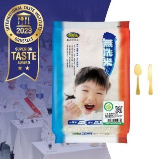【中興米】中興無洗米2KG(CNS一等脫氧非真空)