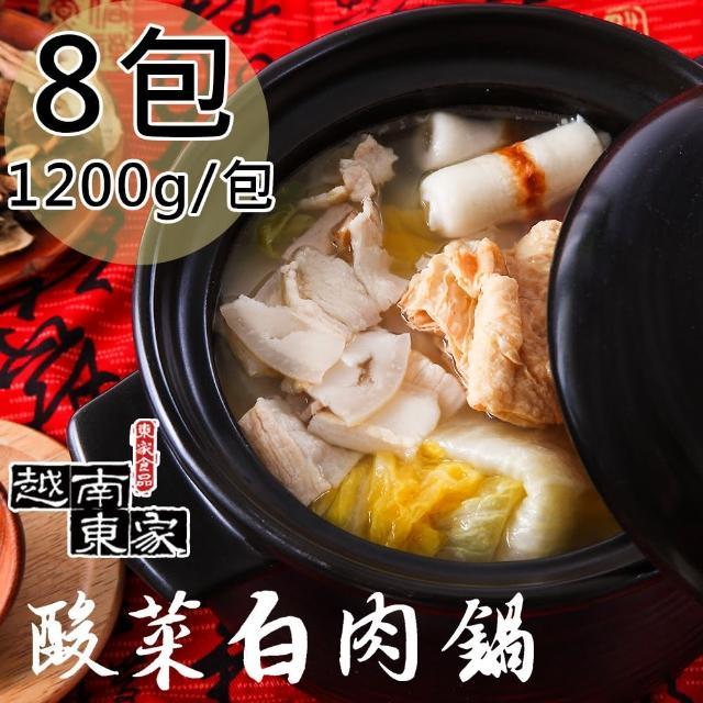 【越南東家】酸菜白肉鍋8盒(1200g/盒)