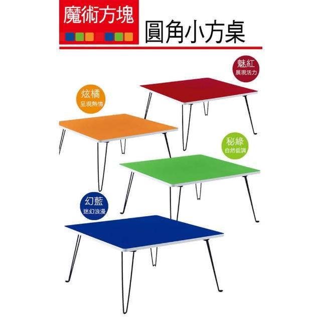 【樂活玩家】魔術方塊圓角小方桌
