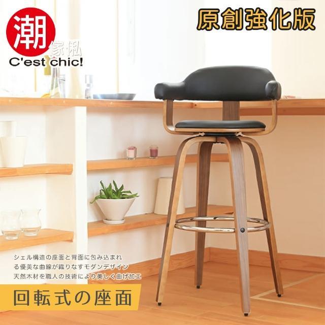 【潮傢俬】Pablo帕布洛-高吧台椅-皮質(黑)