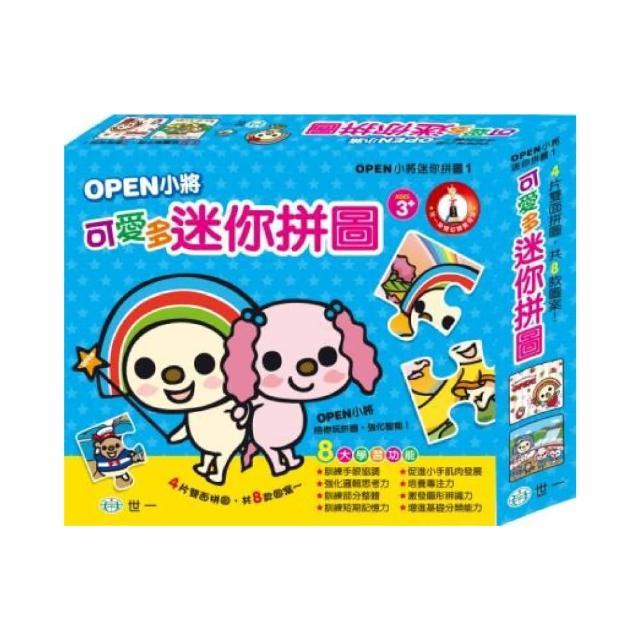 【世一】OPEN小將可愛多迷你拼圖盒