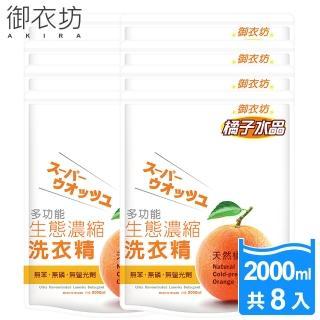 【御衣坊】多功能生態濃縮橘油洗衣精補充包2000mlx8入(100%天然橘子油)