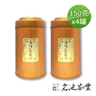【106年首批春茶】名池茶業 當季新鮮上市比賽功夫培法凍頂烏龍茶(3分培火4兩X4入)