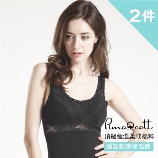 【樂活人生LOHAS】台灣製 暢銷歐美日 義大利精品級PIMA頂級純棉蕾絲美胸BRA/T 2入組(杏+黑)