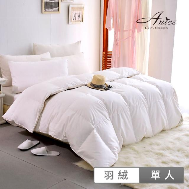 【A-nice】台灣製|飯店御用【立體隔間】95%羽絨被(單人 5x7呎|WS5)