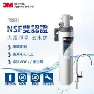 【3M】S004極淨便捷系列廚下型可生飲淨水器(附原廠鵝頸龍頭+原廠免費基本安裝)