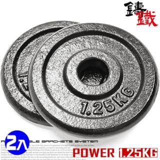 1.25KG傳統槓片兩入(M00094)