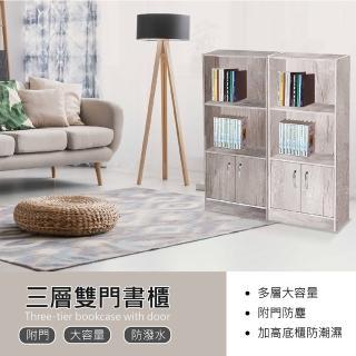 【樂活玩家】三層雙門書櫃