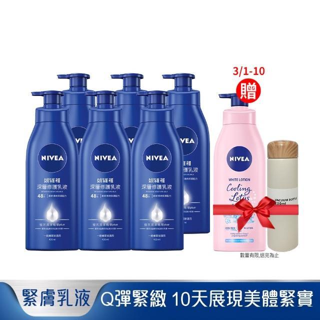 【妮維雅】深層修護潤膚乳液(400ml 6瓶組)