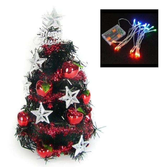 【摩達客】耶誕-1尺/1呎-30cm台灣製迷你裝飾黑色聖誕樹(含銀星紅果裝飾/含LED20燈彩光電池燈/免組裝)/