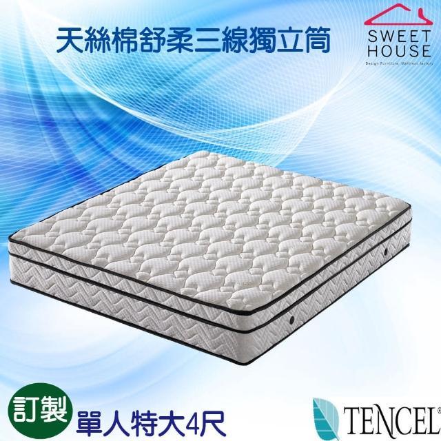 【甜美家】天絲棉舒柔三線獨立筒床墊(訂製單人特大4尺)