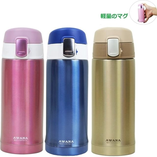 【AWANA】日式輕巧 仕女/兒童 不鏽鋼保溫杯x3入組(金+藍+紫紅)
