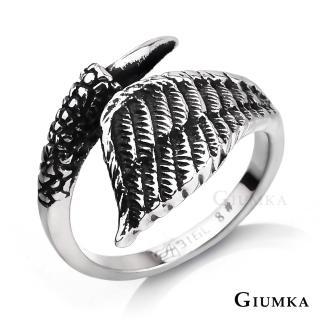 【GIUMKA個性潮男】魔爪羽翼頭戒指 德國精鋼 個性潮男款 MR4084(銀色)