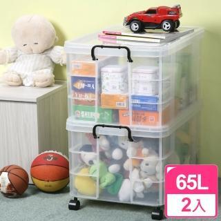 【真心良品】多功能掀蓋透明整理箱65L(2入)