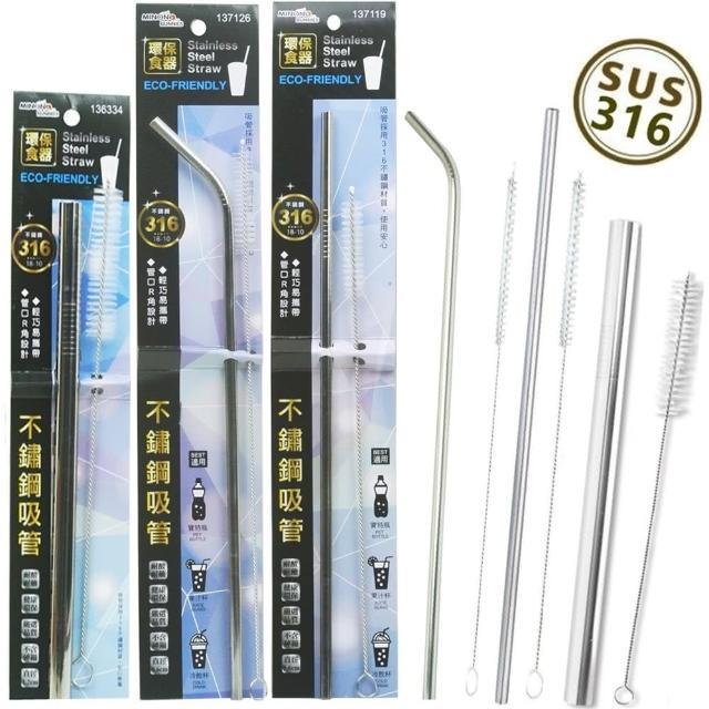 【316不銹鋼吸管組】米諾諾寬口x2+加長版直管x1+彎頭x1(8件組)