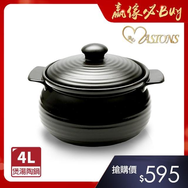 【美心 MASIONS】煲湯陶鍋 4L(7.5號)