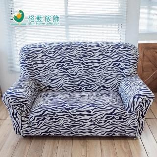 【格藍傢飾】斑馬紋彈性沙發便利套(1人座)
