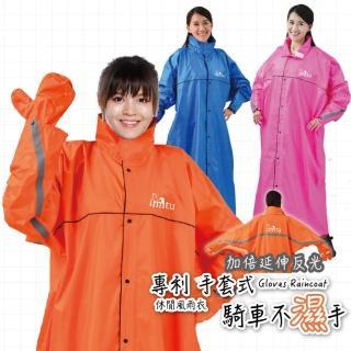 【JUMP】挺好前開連身型休閒風雨衣(亮橘/寶藍/黑色/粉紅2XL-4XL)