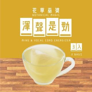 【花草巫婆】冬茶 渾聲是勁(複方花草茶飲 3入)
