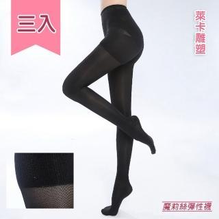 【魔莉絲彈性襪】標準200DEN萊卡機能褲襪一組三雙(壓力襪/顯瘦腿襪/醫療襪/彈力襪/靜脈曲張襪)