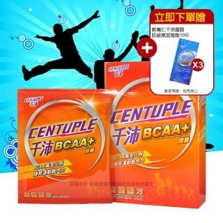 【CENTUPLE ENERGY BAR 千沛】BCAA+膠囊16粒裝x2入(加贈千沛磨擦護體霜隨身包X3包)