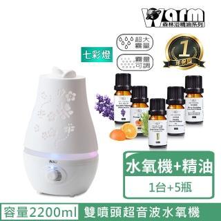 【Warm】雙噴頭香氛負離子超音波水氧機W-220白(加贈澳洲單方純精油10mlx5瓶)