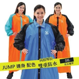 【JUMP】前開配色連身型休閒風雨衣(5XL_JP-6118)