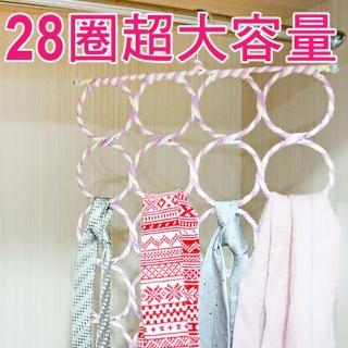 【生活King】絲巾架/領帶架/衣架/配飾架(28圈)