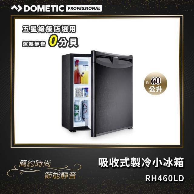 【Dometic】吸收式製冷小冰箱 RH460 LD