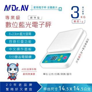 【Dr.AV】PT-145專業級數位藍光 電子秤(電子秤、料理秤、廚房秤、家用秤、磅秤)