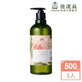 【澳潔蕬Ausganica】頂級有機成份玫瑰天竺葵保濕洗髮精(500ML)