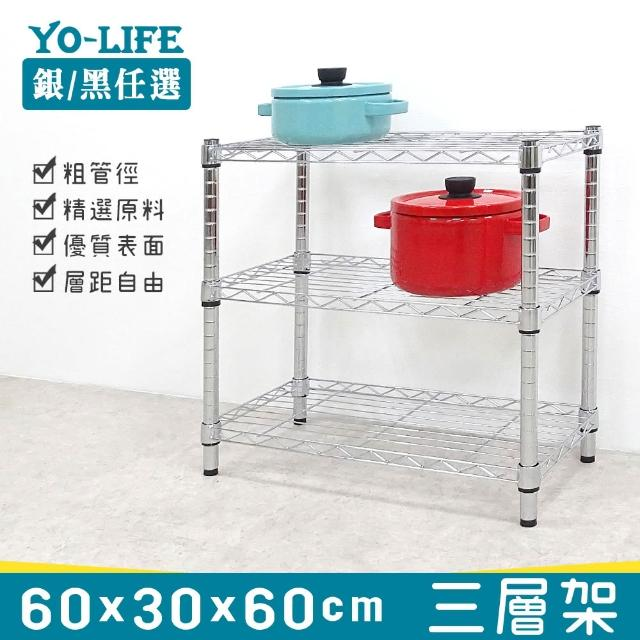 【yo-life】三層全電鍍鐵力士架(60x30x60cm)