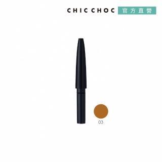 【CHIC CHOC】電眼挑眉筆蕊(0.1g-四色可選)