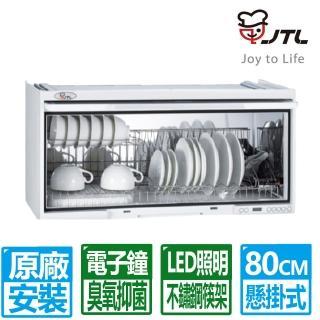 【喜特麗】懸掛式80CM臭氧電子鐘。ST筷架烘碗機。黑色(JT-3680Q)