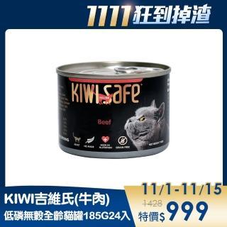 【紐西蘭/吉維氏 KIWISAFE】天然無榖主食貓罐/主食罐(牛肉 南瓜 蘋果 蔬菜)