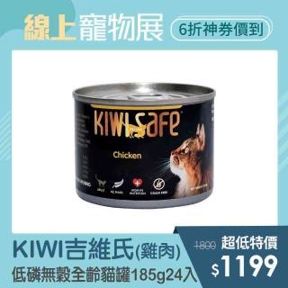 【紐西蘭/吉維氏 KIWISAFE】天然無榖主食貓罐/主食罐(雞肉 南瓜 蔬菜)