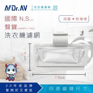~Dr.AV~NP~002 國際 N.S小 聲寶SAMPO~11KG 洗衣機濾網^(小 S