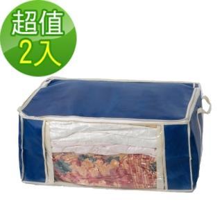 【悅生活】百特免--寶被盒魔法空間棉被衣物收納盒-XL*2入(收納盒 衣物收納 棉板收納)