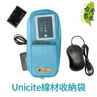 【Unicite】線材收納袋/充電線收納包