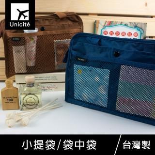 【Unicite】小提袋/袋中袋/包中包