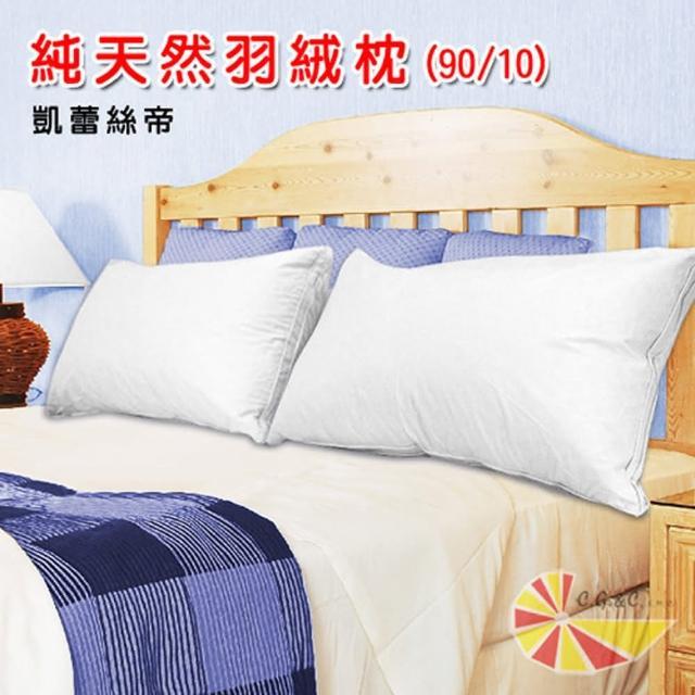 【凱蕾絲帝】台灣製造帝王級90/10立體純棉羽絨枕(1入)
