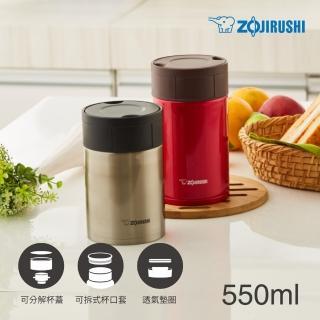 【象印】550ml可分解杯蓋不鏽鋼真空燜燒杯(SW-HAE55)