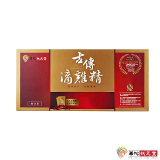 【華陀扶元堂】古傳鮮滴雞精1盒-冷凍包裝(20包/盒)