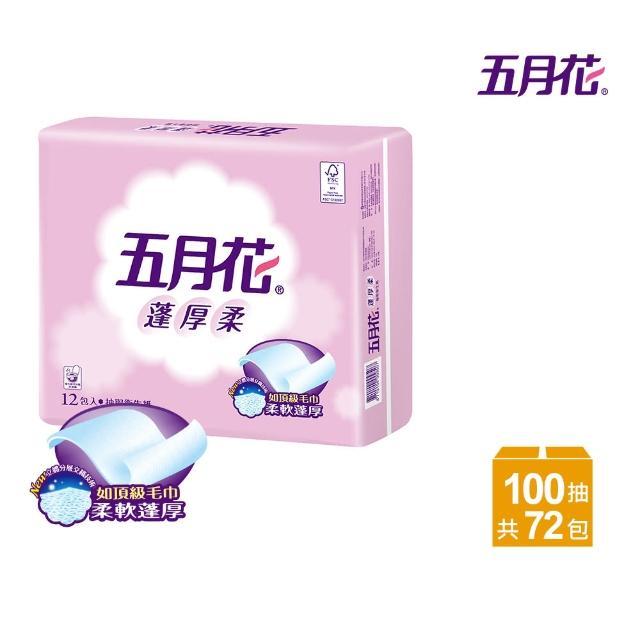 【五月花】蓬厚柔頂級抽取衛生紙(100抽*12包*6袋)