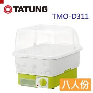 【8/20前滿額贈mo幣】TATUNG大同 8人份烘碗機(TMO-D311)