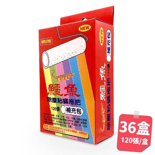 【鱷魚除塵粘蹣拖把補充包】36盒-1箱(贈蟑愛呷蟑螂餌劑18個)