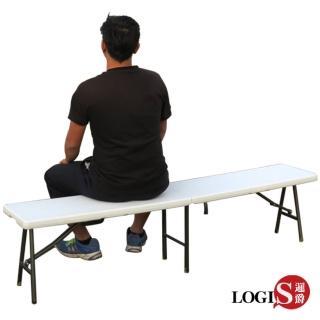 【LOGIS】多用途183*30塑鋼長椅防水輕巧塑鋼折合椅